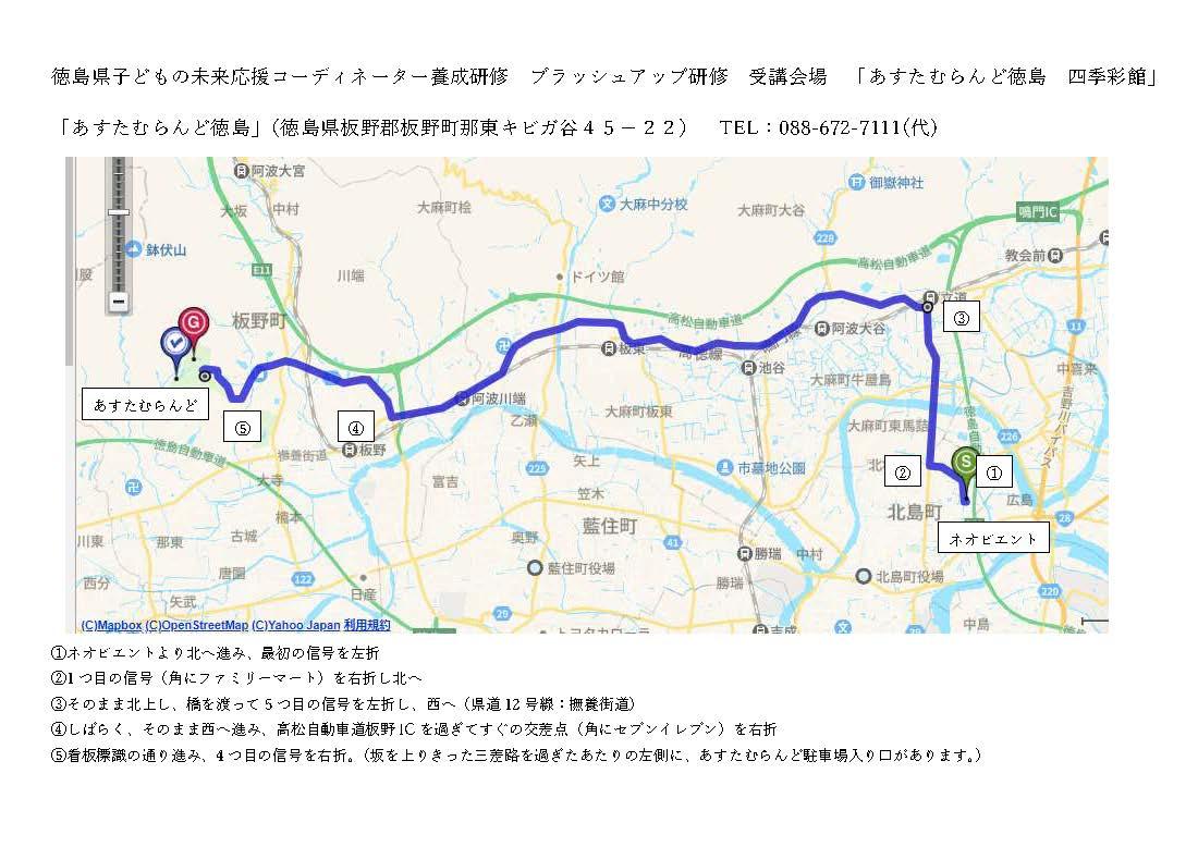 あすたむらんど徳島への経路