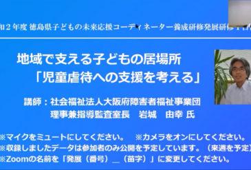 保護中: 発展研修の動画(受講者限定-資料DLと同一のパスワードです)
