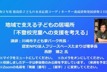 保護中: 発展研修2日目の動画(受講者限定-資料DLと同一のパスワードです)